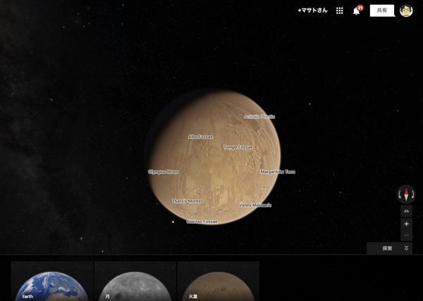 Googleマップで地球だけでなく月と火星を見てみよう!
