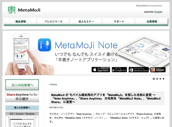 【MetaMoJi】アプリの名称を「MetaMoJi ○○」に変更 → 「MetaMoJi Note」「MetaMoJi Share」に