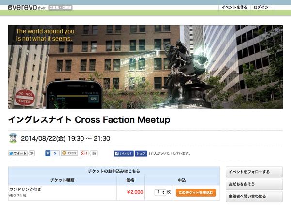 【Ingress】Ingressについてエージェント同士で語らおう!「イングレスナイト Cross Faction Meetup」8月22日に開催【代々木】