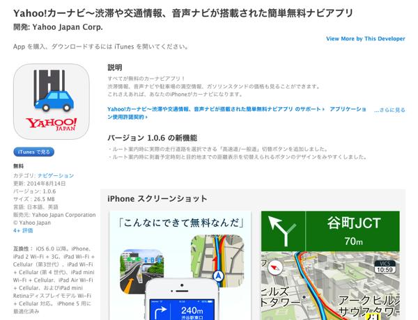 ヤフー、無料のカーナビアプリは「Googleからユーザを取り戻すため」