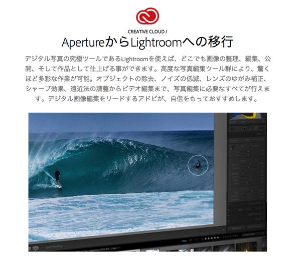 【Adobe】「Aperture」から「Lightroom」へ移行する手順を紹介したページの日本語版が公開