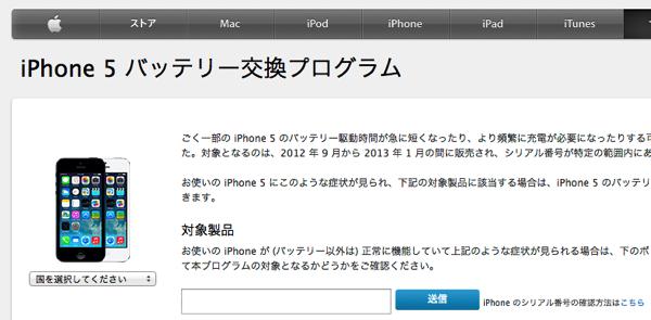 「iPhone 5」バッテリー駆動時間が急に短くなる不具合によるバッテリ交換プログラムを発表