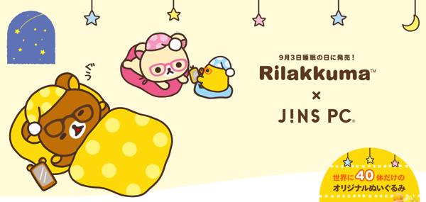 「Rilakkuma×JINS PC」リラックマとJINS PCがコラボしたPC用メガネ