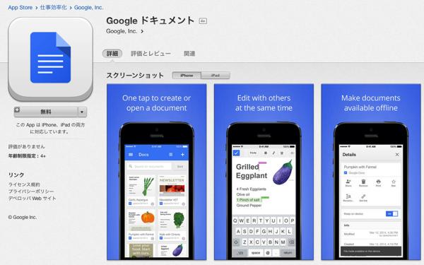 iOS版アプリ「Googleドキュメント」「Googleスプレッドシート」Officeファイルの編集が可能に