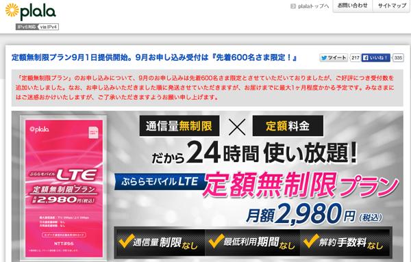 月額2,980円で3Mbpsが通信量無制限で使えるSIM「ぷららモバイルLTE 定額無制限プラン」
