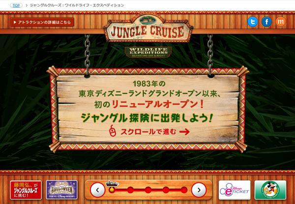 東京ディズニーランド「ジャングルクルーズ」1983年の開業以来となる初のリニューアルオープン
