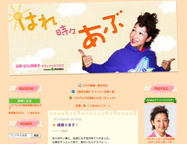 「北陽」虻川美穂子、ブログで妊娠を報告