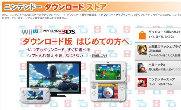 Amazonでニンテンドー3DSやWii Uのゲームが購入できる「ニンテンドーダウンロードストア」