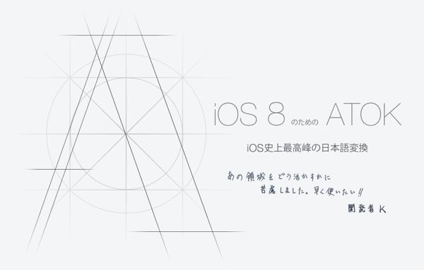 ジャストシステム「iOS 8 のためのATOK」ティザーサイトを公開