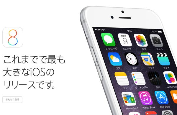 Apple「iOS 8」2014年9月17日リリースと発表