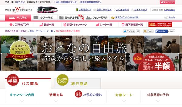 高速バス「WILLER TRAVEL」55歳以上が半額になる「大人の自由旅」キャンペーン実施(例えば東京→大阪が1,950円)