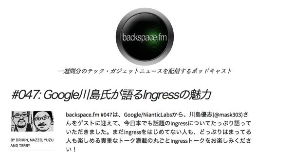 【Ingress】テック系ポッドキャスト「backspace.fm」でNianticLabsの川島優志氏が魅力を語る