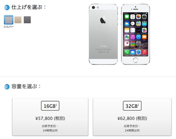 そういえばSIMフリー版「iPhone 5s」値下げしてましたね(16GB:57,800円、32GB:62,800円)