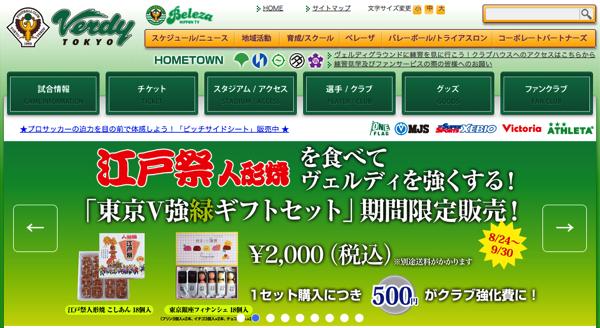 「東京ヴェルディ」三浦泰年監督の解任を発表 → 選手にはLINEで通達