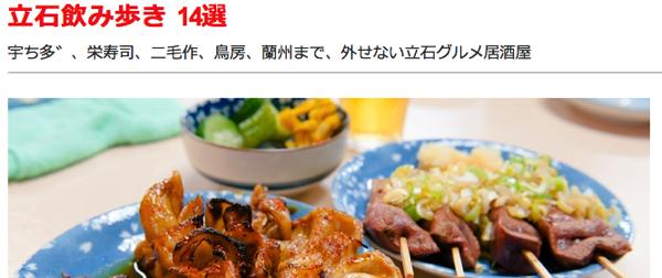 タイムアウト東京がオススメする「立石飲み歩き 14選」立石は本当に素敵な町