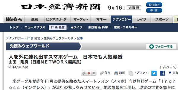 【Ingress】日経MJに「イングレスナイト」掲載される → @otsune のコメントも紹介