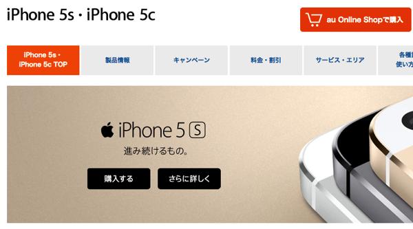 【iPhone 6】ソフトバンクから一括0円のau版iPhone 5s 16GBにMNPして月額コストを抑えつつ端末を売ったら幸せになれませんかね?と言われたので調べてみた