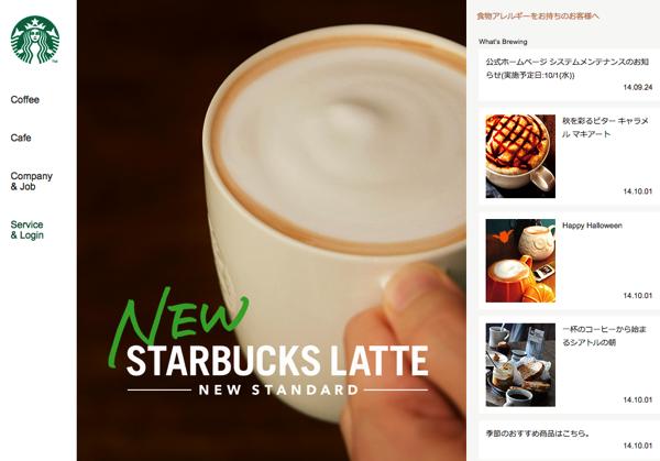 「スターバックス」「餃子の王将」2014年10月1日より値上げ