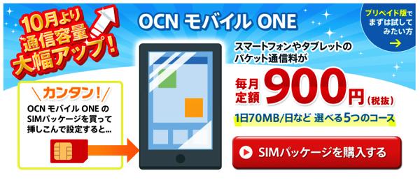 「OCN モバイル ONE」価格据え置きでデータ通信量を増量(50MB → 70MBなど)