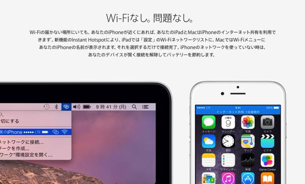 【iOS 8】「Instant Hotspot(インスタント・ホットスポット)」使い方 → iPhoneのテザリングがより便利に!