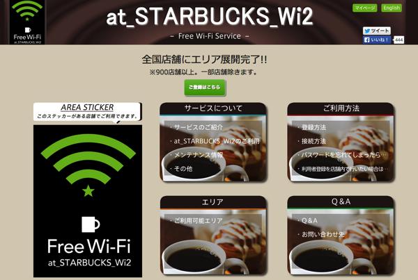 スターバックスの店内WiFi、FacebookやTwitterアカウントで認証可能に