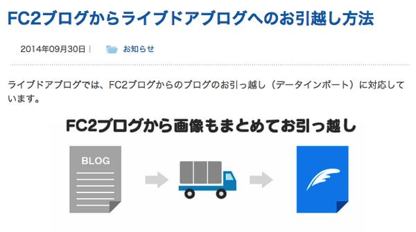 【livedoor Blog】FC2ブログからライブドアブログへの引越方法を公開(画像も独自ドメインも対応)
