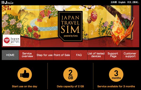 「Japan Travel SIM by IIJmio」訪日外国人向けプリペイドSIMカード