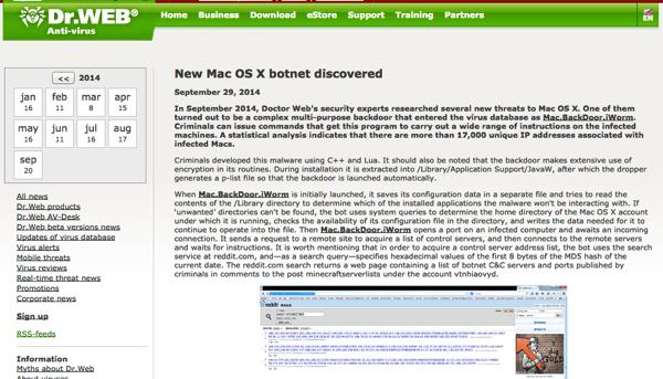 Mac向けマルウェア「iWorm」が感染していないか調べてみた