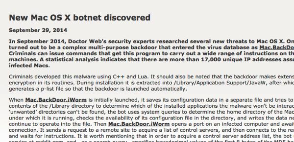 「iWorm」感染経路が明らかに → Appleはマルウェア検出システムで対応済み