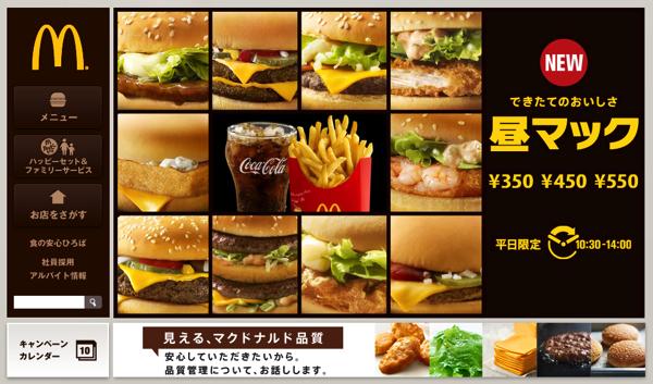 「マクドナルド」11年ぶりとなる赤字(170億円)の見通しを発表