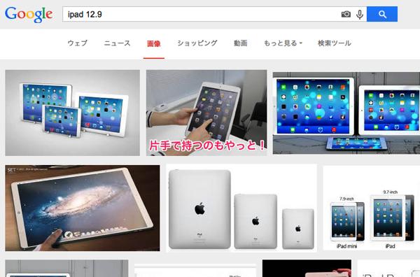 12.9インチ「iPad Pro」はOS XとiOSが統合されたOSが搭載される!?
