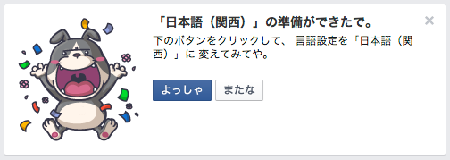 Facebookが「関西弁」になったで。(元に戻す方法もあるで)