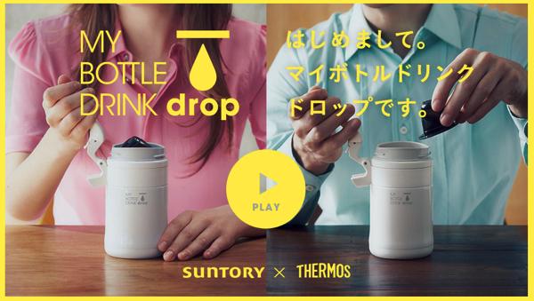 マイボトルドリンク「drop」Amazonでも購入可能に!