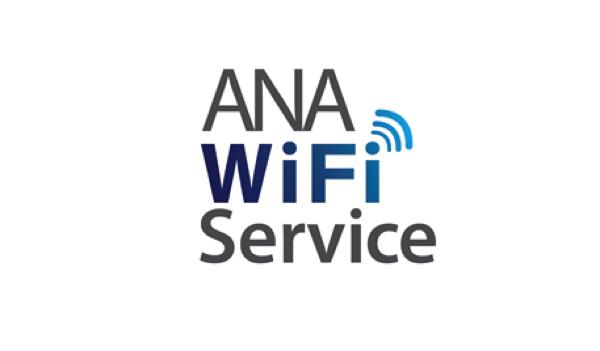 ANA、国内線でも機内ネットサービス「ANA Wi-Fiサービス」開始