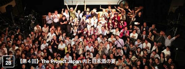 六花界・森田隼人プロデュースの日本酒イベント「The Project Japan vol.4 肉と日本酒の宴」2014年10月28日に開催