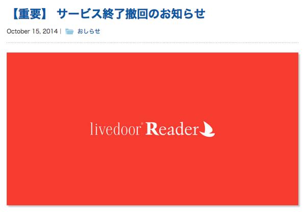 「livedoor Reader」サービス終了を撤回、継続を検討と発表