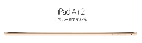 Apple「iPad Air 2」を発表(6.1mmで437g)