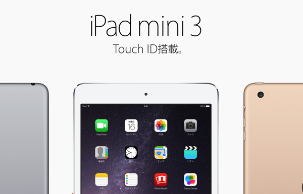 Apple「iPad mini 3」発表