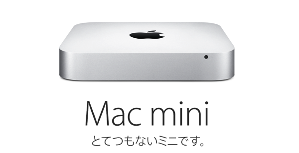 Apple、新しい「Mac mini」発表(52,800円〜)