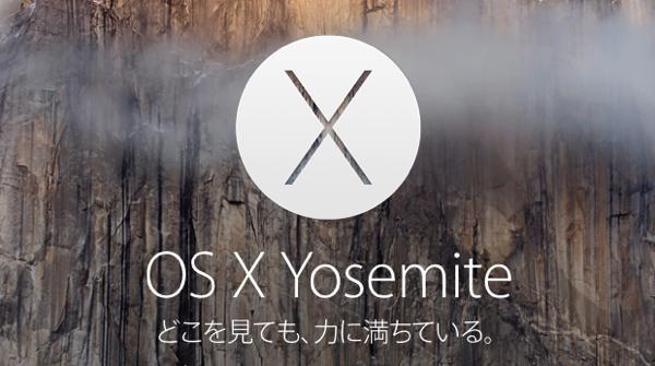 Apple「OS X Yosemite」リリース(無料でアップグレード可能)