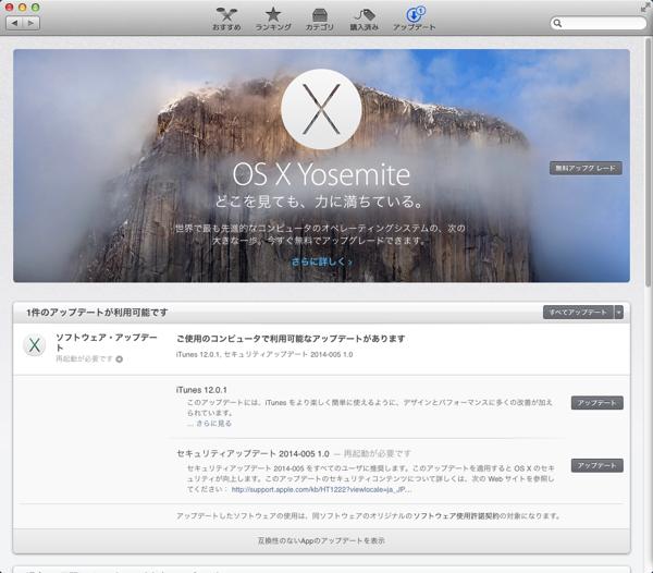 「OS X Yosemite(OS 10.10)」インストールしてみた