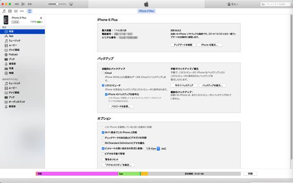 iTunesから不要なiPhone/iPadのバックアップを削除する方法