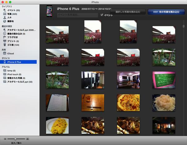 MacをiPhoneに接続した時にiPhotoが起動しないようにする方法