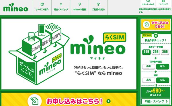 格安SIMカード「mineo」がiOS 8/8.1の対応予定がないことを発表 → 解約すると違約金9,500円