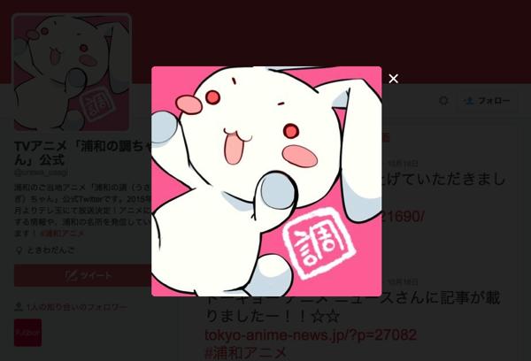 浦和が舞台のアニメ「浦和の調(うさぎ)ちゃん」