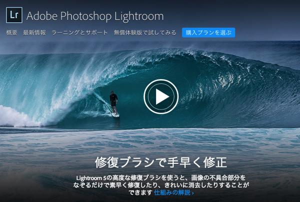 Adobe、ApertureとiPhotoから「Lightroom 5」に移行するためのプラグイン「Aperture Import」リリース
