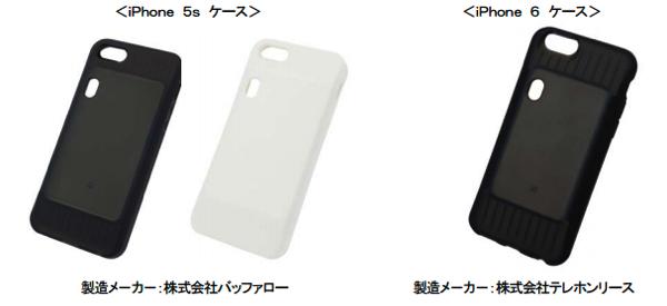 iPhoneをおサイフケータイ化する「おサイフケータイ ジャケット01」2014年10月30日に発売開始