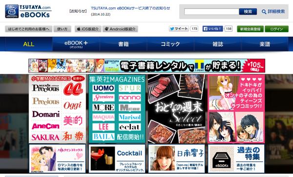 TSUTAYAの電子書籍サービス「TSUTAYA.com eBOOKS」2014年12月で終了