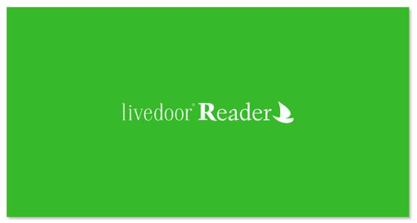「livedoor Reader」ドワンゴへ運営譲渡すると発表