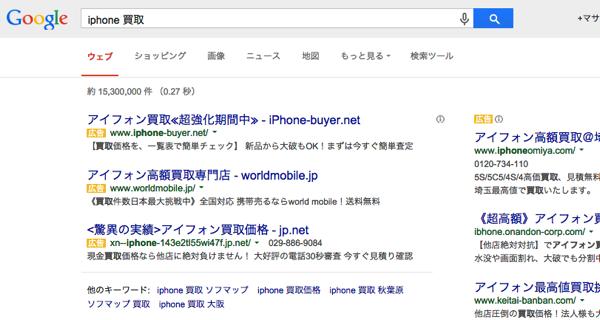 「iPhone 買取」買取価格が高いのはどこか?Google検索結果上位5社から調べてみた!